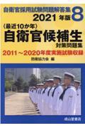 〈最近10か年〉自衛官候補生対策問題集 2021年版の本