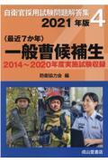 〈最近7か年〉一般曹候補生 2021年版の本