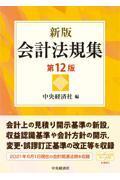 第12版 会計法規集の本