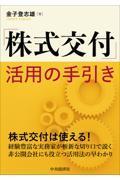 「株式交付」活用の手引きの本