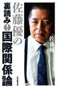 佐藤優の裏読み!国際関係論の本