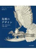 鳥類のデザインの本