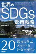 世界のSDGs都市戦略の本