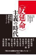 〈反延命〉主義の時代の本