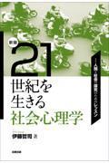 新版 21世紀を生きる社会心理学の本