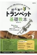 初心者のトランペット基礎教本の本