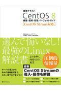 標準テキストCentOS 8構築・運用・管理パーフェクトガイドの本