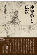 神智学と仏教の本