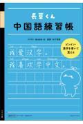 長草くん中国語練習帳の本