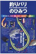 釣りバリ(歴史・種類・素材・技術)のひみつの本
