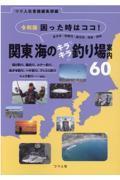 令和版困った時はココ!関東海のキラキラ釣り場案内60の本
