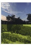 国フェスの社会言語学の本