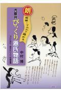 大阪弁びっくり源氏物語の本
