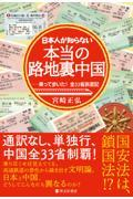 日本人が知らない本当の路地裏中国の本
