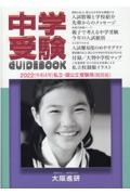 中学受験ガイドブック 2022の本