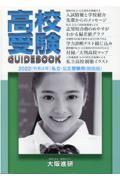 高校受験ガイドブック 2022の本