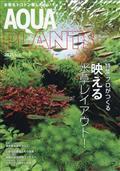 AQUA PLANTS (アクアプランツ) No.18 2021年 08月号の本