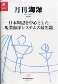 月刊 海洋 2021年 08月号の本