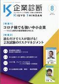 企業診断 2021年 08月号の本