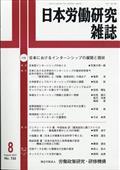 日本労働研究雑誌 2021年 08月号の本