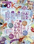 LDK (エル・ディー・ケー) 2021年 09月号の本