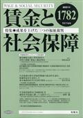 賃金と社会保障 2021年 7/25号の本