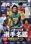 高校サッカーダイジェスト Vol.33 2021年 9/2号の本