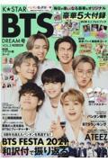 K☆STAR BTS DREAM号 VOL.3の本