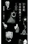 21世紀日本怪異ガイド100の本