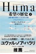 Humankind希望の歴史 上の本