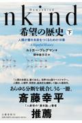 Humankind希望の歴史 下の本