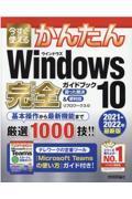 今すぐ使えるかんたんWindows10完全ガイドブック困った解決&便利技 2021ー2022年最新版の本