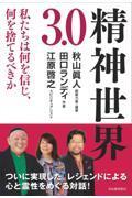 精神世界3.0の本