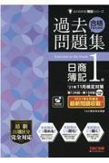 合格するための過去問題集日商簿記1級 '21年11月検定対策の本