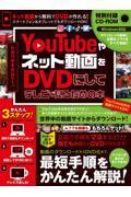 YouTubeやネット動画をDVDにしてテレビで見るための本の本