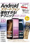 Androidスマートフォン便利すぎる!テクニック 2021ー2022の本