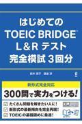 はじめてのTOEIC BRIDGE L&Rテスト完全模試3回分の本