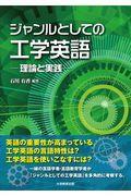 ジャンルとしての工学英語の本