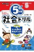 改訂版 5分間社会ドリル 小学5年生の本