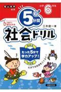 改訂版 5分間社会ドリル 小学6年生の本