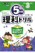 改訂版 5分間理科ドリル 小学3年生の本