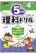 改訂版 5分間理科ドリル 小学4年生の本