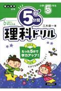 改訂版 5分間理科ドリル 小学5年生の本