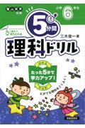 改訂版 5分間理科ドリル 小学6年生の本