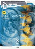 心エコー 2021年 08月号の本