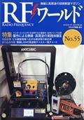 RF (アールエフ)ワールド No.55 2021年 08月号の本