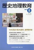 歴史地理教育 2021年 08月号の本