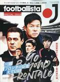 footballista増刊 J 2021年 08月号の本