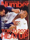 Sports Graphic Number (スポーツ・グラフィック ナンバー) 2021年 8/12号の本