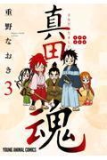 真田魂 3の本